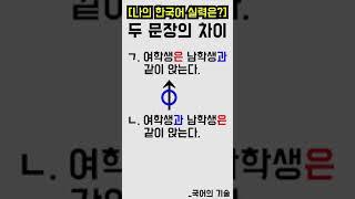 나의 한국어 실력은?