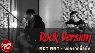 นอกจากชื่อฉัน - ActArt   (EMMY CHU Cover Rock Version)