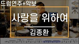 [사랑을 위하여]김종환-드럼(연주,악보,드럼커버,Drum Cover,듣기);AbcDRUM