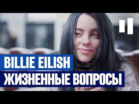 BILLIE EILISH ВОПРОСЫ О ЖИЗНИ | ПОКЕМОНЫ | СИМПСОНЫ