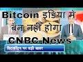 Bitcoin will be legal in India By CNBC news || बिटकॉइन इंडिया मे बैन नहीं होगा ||