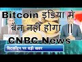 How To Chart Bitcoin Part 2 (BEARS INC)