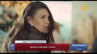 «Стамбульская невеста» – один из самых популярных  сериалов стартует на «31 канале»