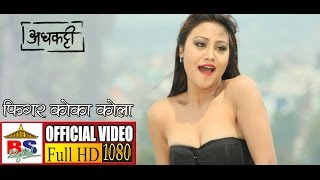 Timro Figure Coca Cola - Nepali film Adhkatti - Most Awaited song