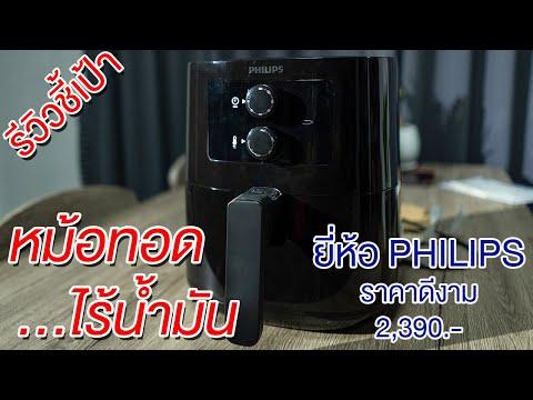 รีวิวหม้อทอดไร้น้ำมัน philips HD9200/91 (ชี้เป้าที่ซื้อราคาถูก)