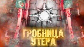Гробница Утера / Сильвана новый Король Лич ? Battle for Azeroth WoW