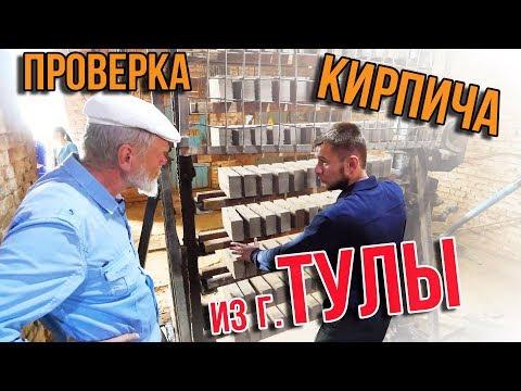 Одноэтажная Россия в Туле. Выбираем полнотелый кирпич.