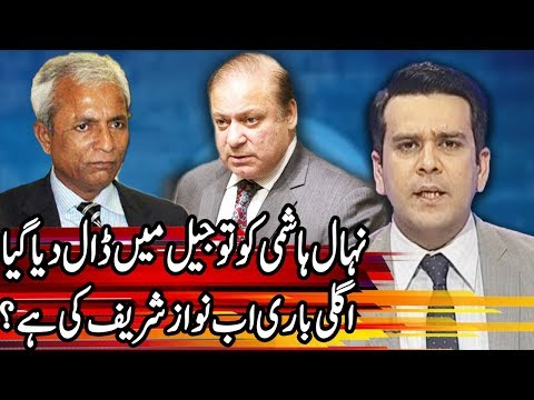 Center Stage With Rehman Azhar - 1 February 2018 - Express News