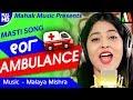 ୧୦୮ ଆମ୍ବୁଲାନ୍ସ -108 AMBULANCE ft ROJALIN SAHU | MONSOON CREATIVES| MALAYA MISHRA