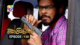 Kotipathiyo Episode 130 කෝටිපතියෝ  | සතියේ දිනවල රාත්රී  9.00 ට . . . Thumbnail