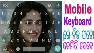 """Odia"" How set in your mobile keyboard  image an any Android mobile"