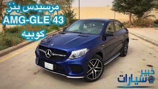مرسيدس بنز GLE 43 AMG كوبيه Mercedes Benz AMG GLE 43 Coupe