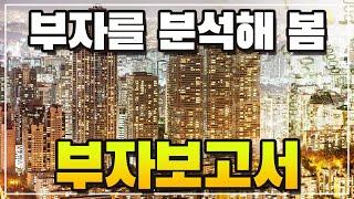 한국부자들은 어떻게 부자가 됐을까?