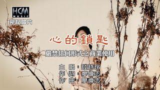 談詩玲-心的鎖匙【KTV導唱字幕】1080p