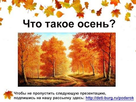 осень 2 мл группа