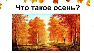 Осень - детская презентация