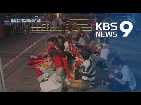 """전국에서 """"대~한민국!""""…거리응원 열기 '후끈' / KBS뉴스(News)"""