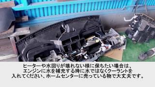 自動車のヒーター修理や水回り修理が高額になる理由を紹介します。