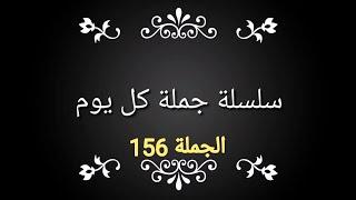 تعلم جملة كل يوم (الجملة 156)