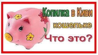 Прибыльный киви кошелек. Получай тысячи рублей. Мой отзыв