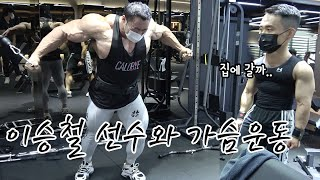 우주왕팔 x 동탄왕팔 가슴운동 합방#2 (feat.갓성환&조프로짐)