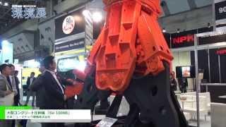 2013new環境展 大型コンクリート圧砕機 sv 100xr 日本ニューマチック建機株式会社
