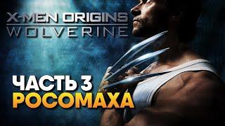 X-Men Origins Wolverine прохождение на русском #3 / Люди Икс Начало Росомаха