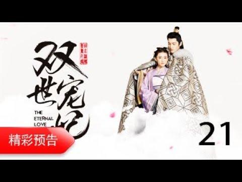 双世宠妃 21丨The Eternal Love 21(主演:梁洁, 邢昭林)【精彩预告片】