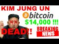 Kim Jung Un DEAD!!! Bitcoin is now worth $14,000! BTC shortage!!