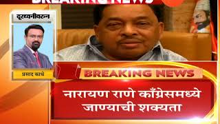 Narayan Rane May Be Join Again Congress Party After LS Election 2019 Results Update