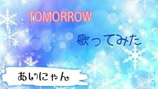 岡本真夜さんのTOMORROW歌ってみました(^^) ぜひ、聞いてくださいね(^^)...
