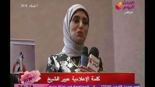 كاميرا كلام هوانم داخل ندوة جامعة المستقبل حول توعية الشباب وكلمة للإعلامية عبير الشيخ