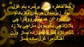Amir jan Sabori new song 2011 with lyrics Qafase Talayi