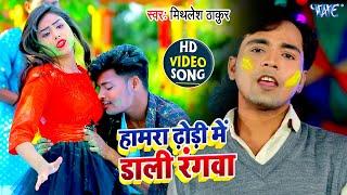 #VIDEO   हामरा ढोढ़ी में डाली रंगवा   Mithlesh Thakur का सबसे फाड़ू होली गीत   Bhojpuri Holi Song 2021