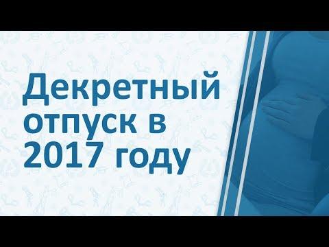 Декрет в 2017 году: декретный отпуск, заявление, срок, расчет оплаты