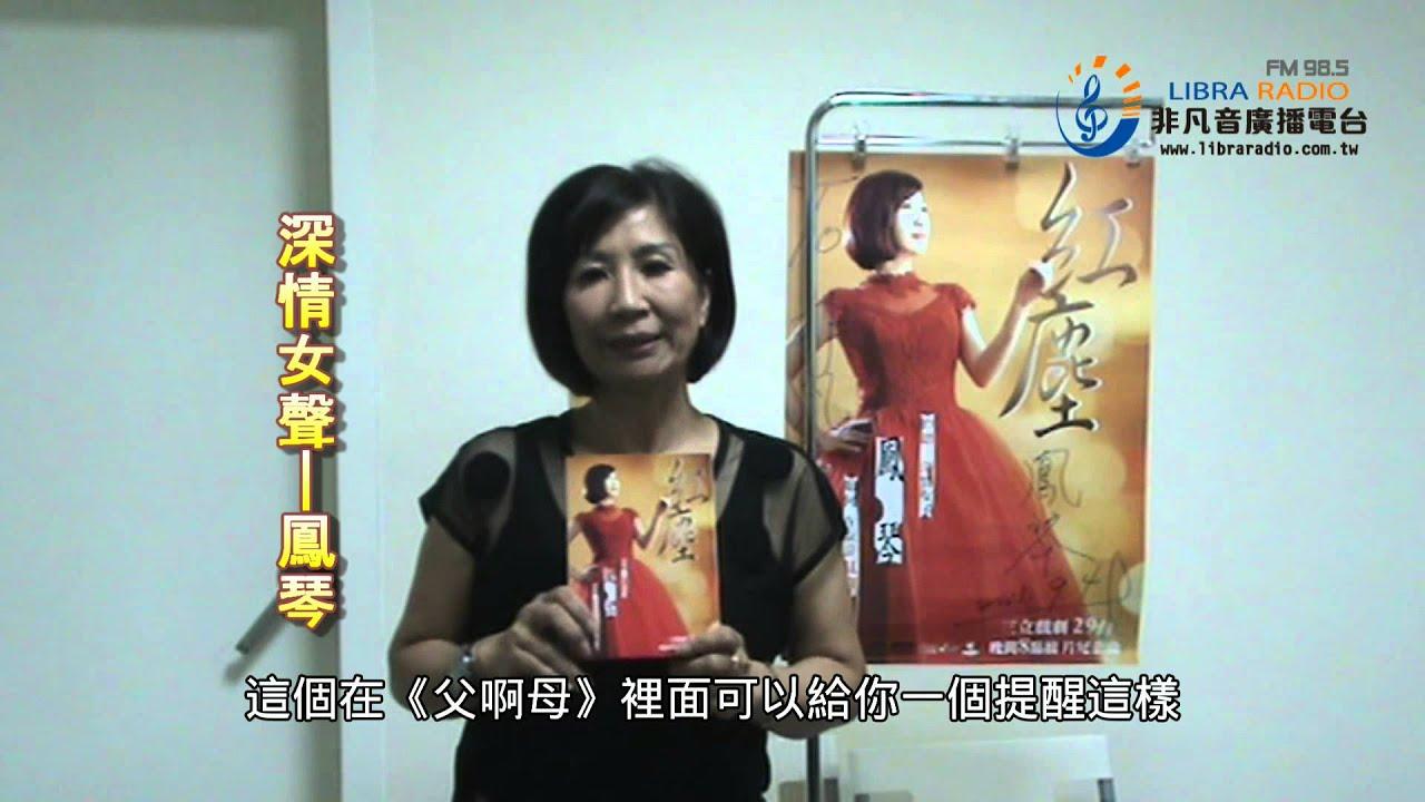 鳳琴《紅塵》 專輯推薦影片-非凡音廣播電臺製作 - YouTube