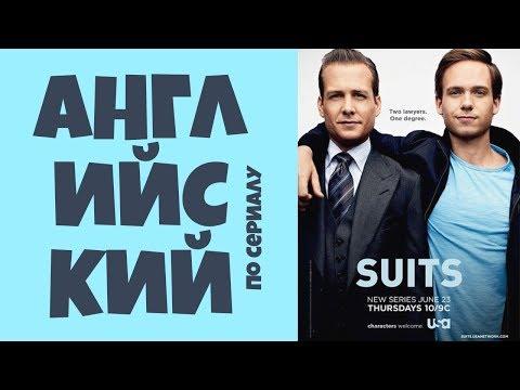 10 КРУТЫХ РАЗГОВОРНЫХ ФРАЗ | Английский по сериалу Suits (Форс Мажоры)