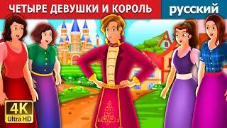 ЧЕТЫРЕ ДЕВУШКИ И КОРОЛЬ | Four Girls and The King Story | русский сказки