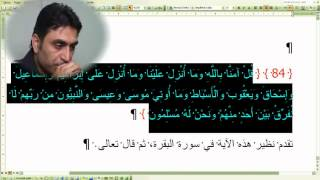 Al-i İmran suresi 83--84 (Doç. Dr. Halis AYDEMİR)