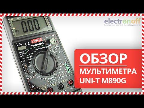 Мультиметр М-890G схема
