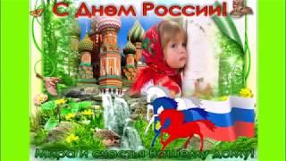 С Днем России, друзья!