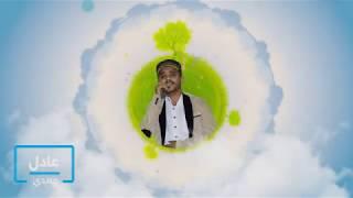 البارحة في الحلم - صوت يمني - عادل مهدي