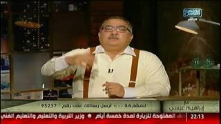 ابراهيم عيسى | السعودية غزت مصر غزوا كليا
