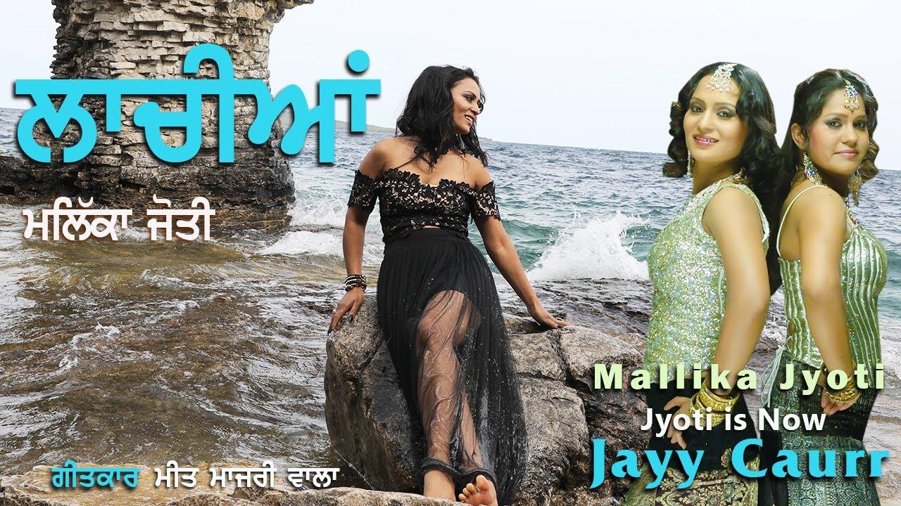 Lachiaan ਲਾਚੀਆਂ | Mallika Jyoti | Jayy Caurr | Meet Majri | Latest Punjabi Song