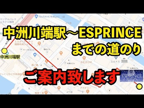J狂ちゅーぶ 第二十二話【ESPRINCE】中洲川端駅からESPRINCEまでの道案内!