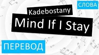 Скачать Kadebostany Mind If I Stay Перевод песни На русском Слова Текст