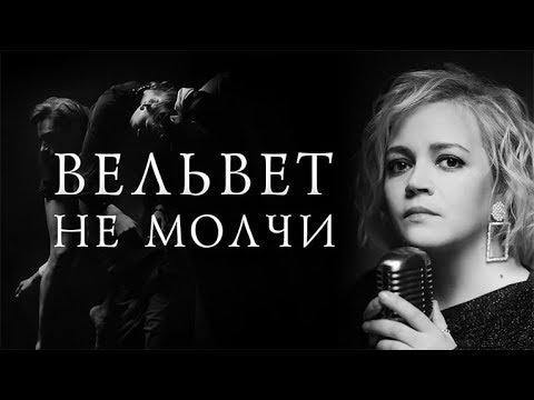 Вельвет - Не Молчи