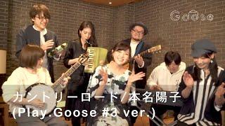 カントリー・ロード/本名陽子(Play.Goose #3 ver.)