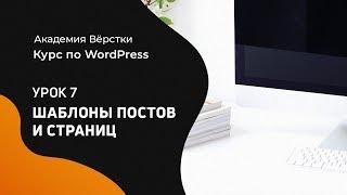 Курс по WordPress | Урок 7  Шаблоны постов, страниц | Академия вёрстки