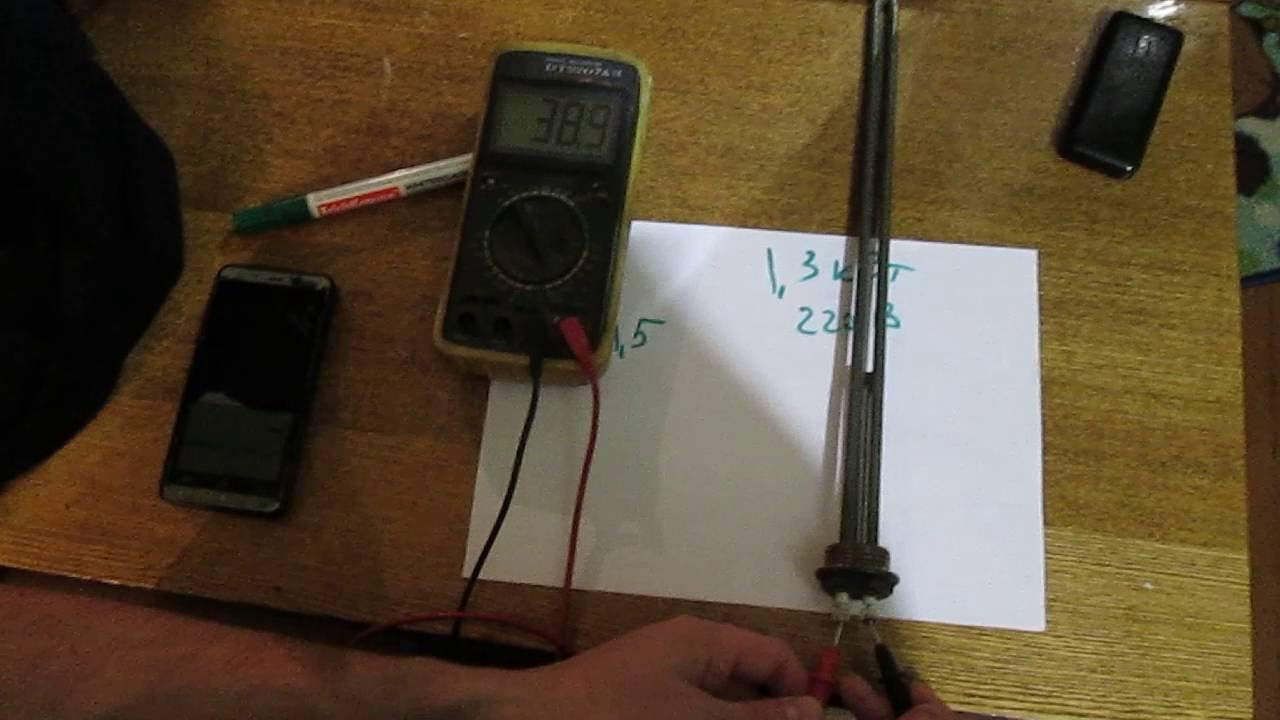 Как проверить мощность ТЭНа